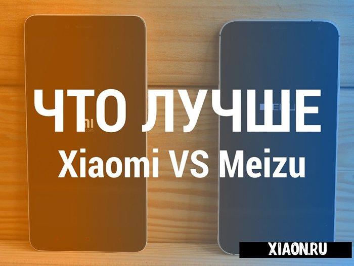 Meizu или Xiaomi