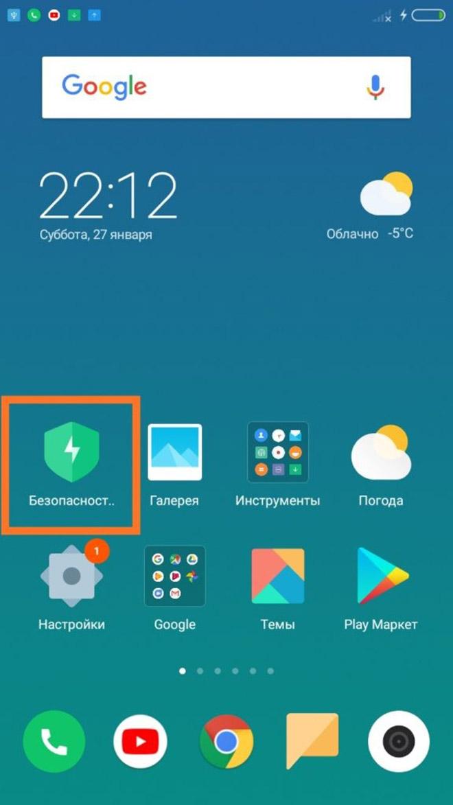 черный список на Xiaomi