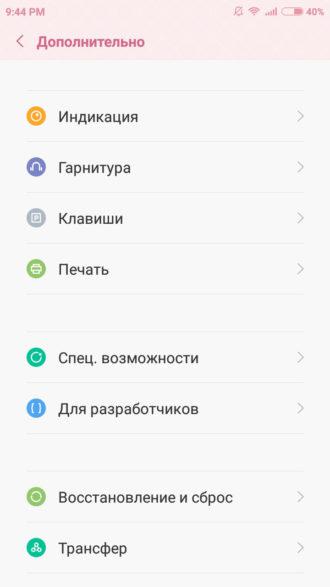 Сброс настроек на Xiaomi