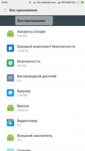 как удалить приложение на xiaomi