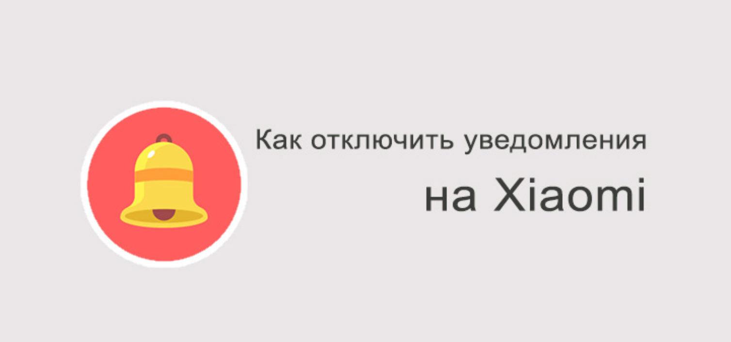 уведомления xiaomi