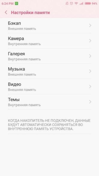 перенести приложения на карту xiaomi