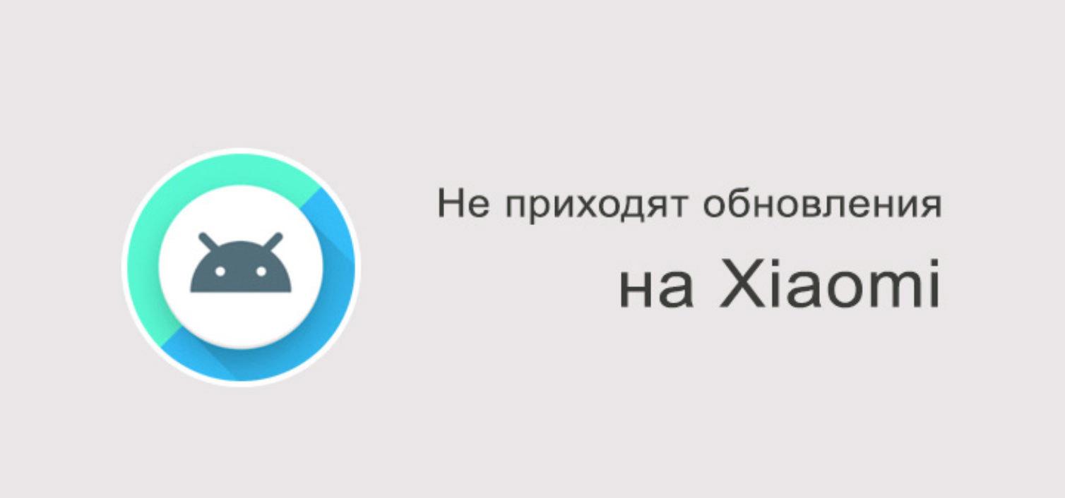 Xiaomi не обновляется