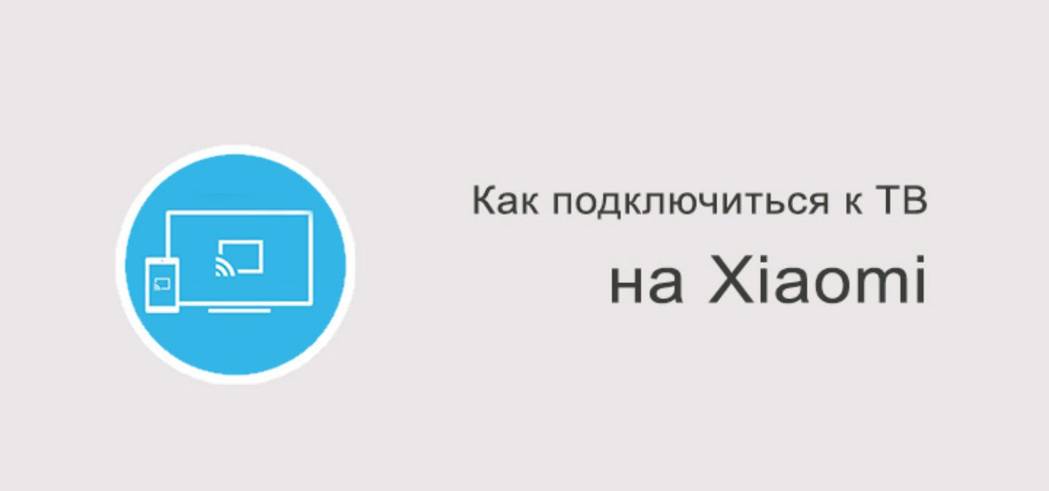Как подключить Xiaomi к телевизору