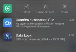 sim карта не активирована xiaomi