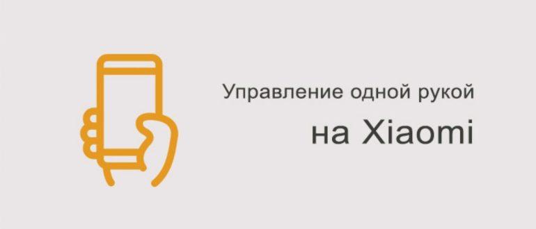 xiaomi управление одной рукой