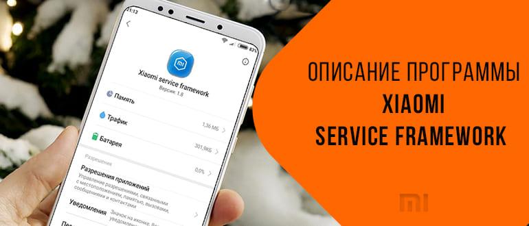 xiaomi service framework