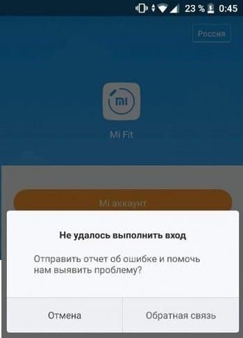 mi fit не входит в аккаунт