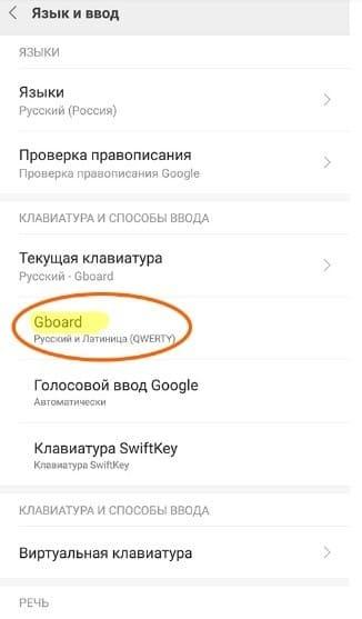язык и ввод Xiaomi