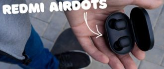 как подключить наушники xiaomi redmi airdots