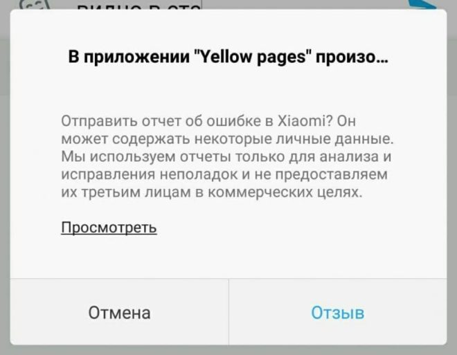 yellow pages xiaomi что это