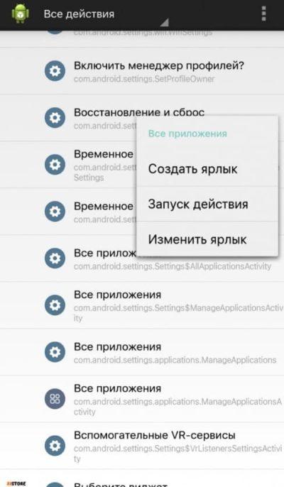 как отключить приложения на xiaomi