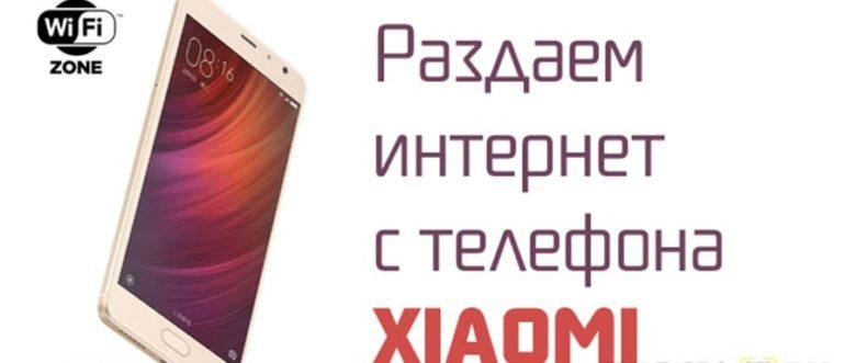 как раздать интернет с телефона xiaomi