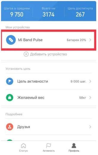 Как подключить Mi Fit к Google Fit
